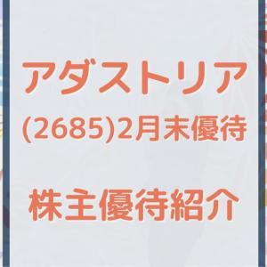 アダストリア(2685)株主優待 GLOBAL WORKなどで利用できる優待券(2021.2月末優待)