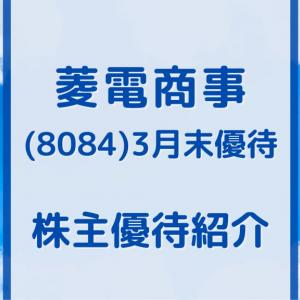 菱電商事(8084)株主優待 クオカード (2021.3月末優待)