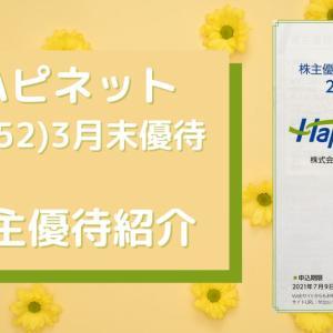 ハピネット(7552)株主優待 カタログ掲載!おもちゃやブルーレイなどから選択(2021.3月末優待)