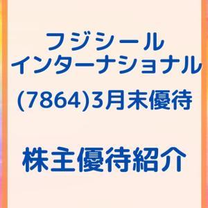 フジシールインターナショナル(7864)株主優待 クオカード (2021.3月末優待)