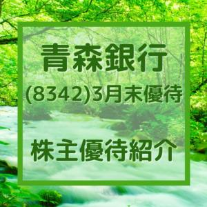 青森銀行(8342)株主優待 カタログ掲載!青森県の特産品から選択できる(2021.3月末優待)