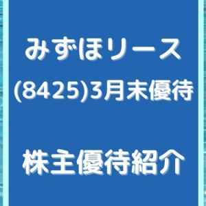 みずほリース(8425)株主優待 クオカード (2021.3月末優待)