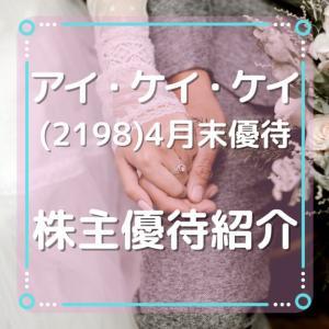IKK/アイ・ケイ・ケイ(2198)株主優待 特選お菓子とレストラン優待券(2021.4月末優待)