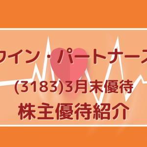 ウイン・パートナーズ(3183)株主優待 クオカード (2021.3月末優待)