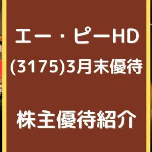 AP/エー・ピーホールディングス(3175)株主優待 塚田農場などで利用できる優待券 または おこめ券(2021.3月末優待)