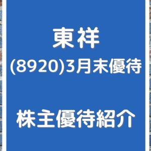 東祥(8920)株主優待 スポーツクラブ利用などで利用可能 QUOカードなど選択もOK(2021.3月末優待)