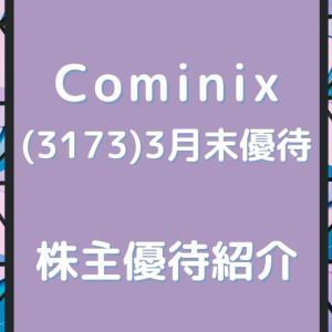 Cominix(3173)株主優待 カタログ掲載!国内外のバラエティ豊かな商品から選択(2021.3月末優待)