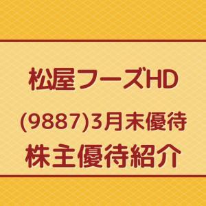 松屋フーズHD(9887)株主優待 グループ店舗で利用可能な優待券 (2021.3月末優待)