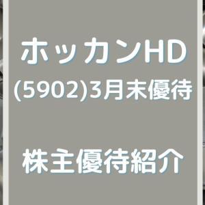 ホッカンHD(5902)株主優待 自社グループの缶詰セット(2021.3月末優待)