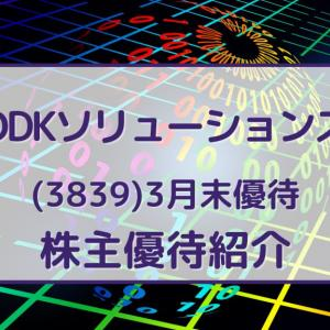 ODKソリューションズ(3839)株主優待 クオカード 議決権行使でお礼あり(2021.3月末優待)