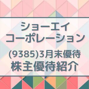 ショーエイコーポレーション(9385)株主優待 クオカード(2021.3月末優待)