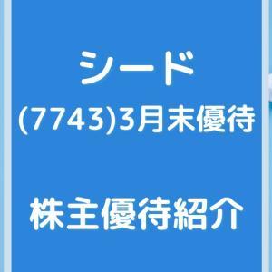 シード(7743)株主優待 カタログ掲載!優待券・ケアセット・クオカードなどから選択(2021.3月末優待)