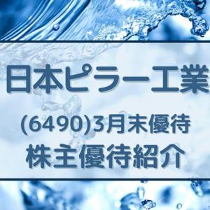 日本ピラー工業(6490)株主優待 クオカード(2021.3月末優待)