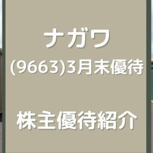 ナガワ(9663)株主優待 クオカード(2021.3月末優待)