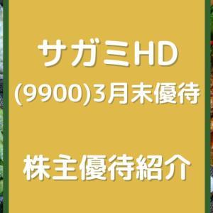 サガミHD(9900)株主優待 グループ店舗で利用できる割引券または優待券 (2021.3月末優待)