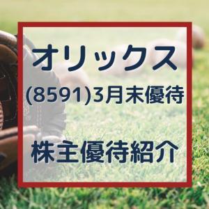 オリックス(8591)株主優待 カタログ掲載!ふるさと優待Bコース(2021.3月末優待)