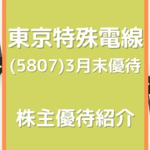東京特殊電線(5807)株主優待 クオカード(2021.3月末優待)