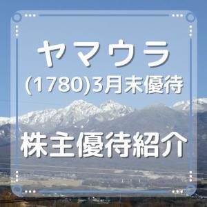ヤマウラ(1780)株主優待 カタログ掲載!3,000円相当の信州の美味しい商品から選択(2021.3月末優待)