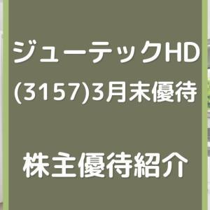 ジューテックHD(3157)株主優待 クオカード(2021.3月末優待)