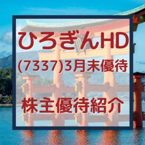 ひろぎんHD(7337)株主優待 広島特産品カタログや美術館入館券など(2021.3月末優待)