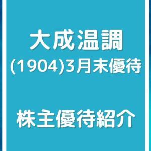 大成温調(1904)株主優待 クオカード(2021.3月末優待)