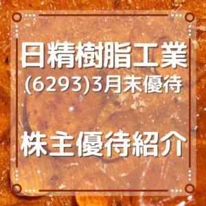 日精樹脂工業(6293)株主優待 長野県坂城町特産品ギフト(2021.3月末優待)