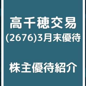 高千穂交易(2676)株主優待 おこめギフト券(2021.3月末優待)