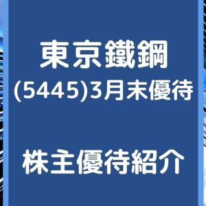 東京鐵鋼(5445)株主優待 クオカード(2021.3月末優待)