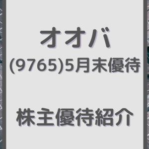 オオバ(9765)株主優待 クオカード(2021年.5月末優待)