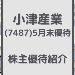 小津産業(7487)株主優待 クオカードまたは高級ティッシュ・トイレットペーパー詰合せ(2021.5月末優待)