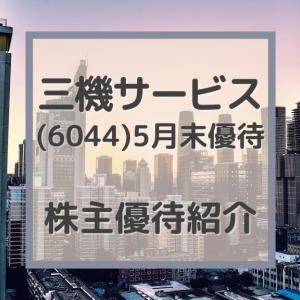 三機サービス(6044)株主優待 クオカード(2021年5月末優待)