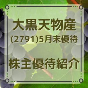 大黒天物産(2791)株主優待 岡山県産の大粒ピオーネ(2021.5月末優待)