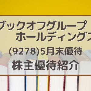 ブックオフグループHD(9278)株主優待 ブックオフグループ各店舗で使えるお買物券(2021.5月末優待)