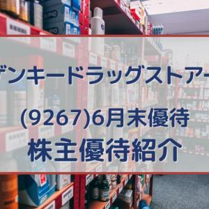 Genky DrugStores・ゲンキー(9267) 株主優待 ゲンキー商品券 または クオカード(2021.6月末優待)
