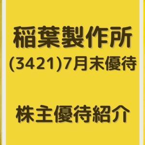 稲葉製作所(3421)株主優待 図書カードや地域特産品カタログ(2021.7月末優待)