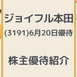 ジョイフル本田(3191)株主優待 店舗で使える商品券または茨城県産のお米(2021.6月20日優待)