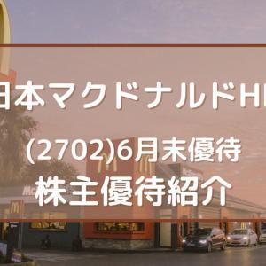 日本マクドナルドHD(2702)株主優待 全店舗で利用できるバーガー類等引換券(2021.6月末優待)