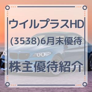 ウイルプラスホールディングス(3538)株主優待 クオカード(2021.6月末優待)
