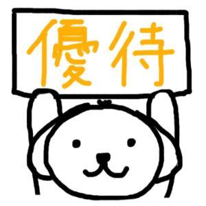 11月優待、楽天証券の一般短期初日で確保~