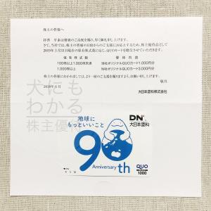 大日本塗料(4611)の株主優待到着報告(H31.3月末優待)