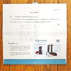 三菱ロジスネクスト(7105)の株主優待到着報告(H31.3月末優待)