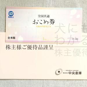 中央倉庫(9319)の株主優待到着報告(H31.3月末優待)