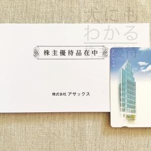 アサックス(8772)の株主優待到着報告(H31.3月末優待)