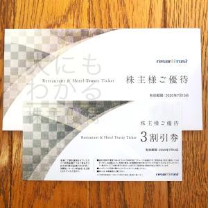 リゾートトラスト(4681)の株主優待到着報告(H31.3月末優待)