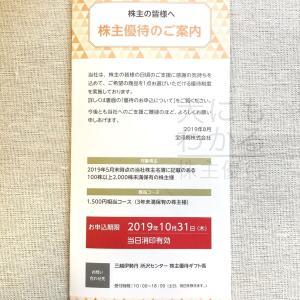 宝印刷(7921)の株主優待到着報告(H31.5月末優待)