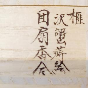 「榧」この漢字、何と読む?
