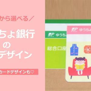 ゆうちょ銀行の通帳デザイン&キャッシュカードデザイン2020