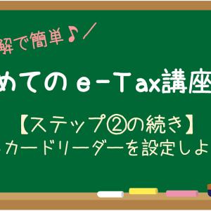 e-Taxで確定申告②ICカードリーダーの初期設定【SONYパソリRC-S380の使い方】