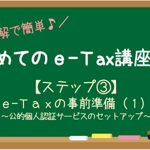 e-Taxで確定申告③-(1)公的個人認証サービスのセットアップ