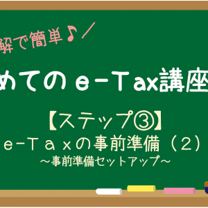 e-Taxで確定申告③-(2)事前準備セットアップのダウンロード方法